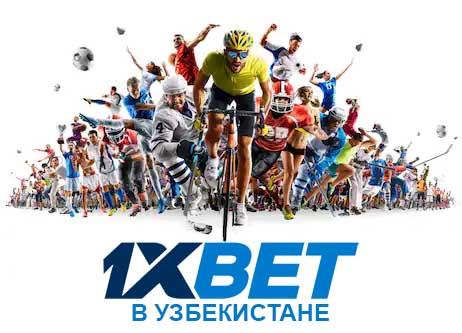 1xbet в Узбекистане