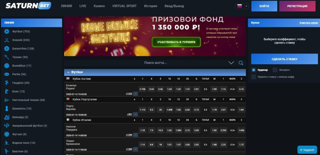 Сайт Saturn bet uzbekistan