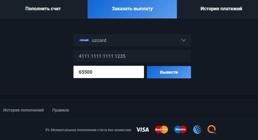 Как пополнить счёт в букмекерской конторе Saturn bet в Узбекистане