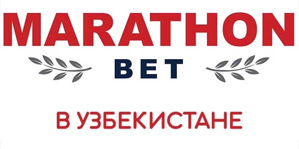 Marathonbet v uzbekistane