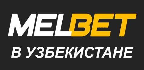 Melbet Узбекистан