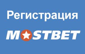Регистрация в Mostbet Узбекистан