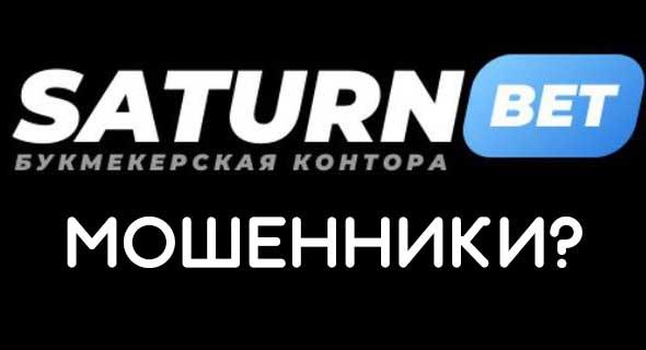 Saturn-bet uzbekistan мошенники?