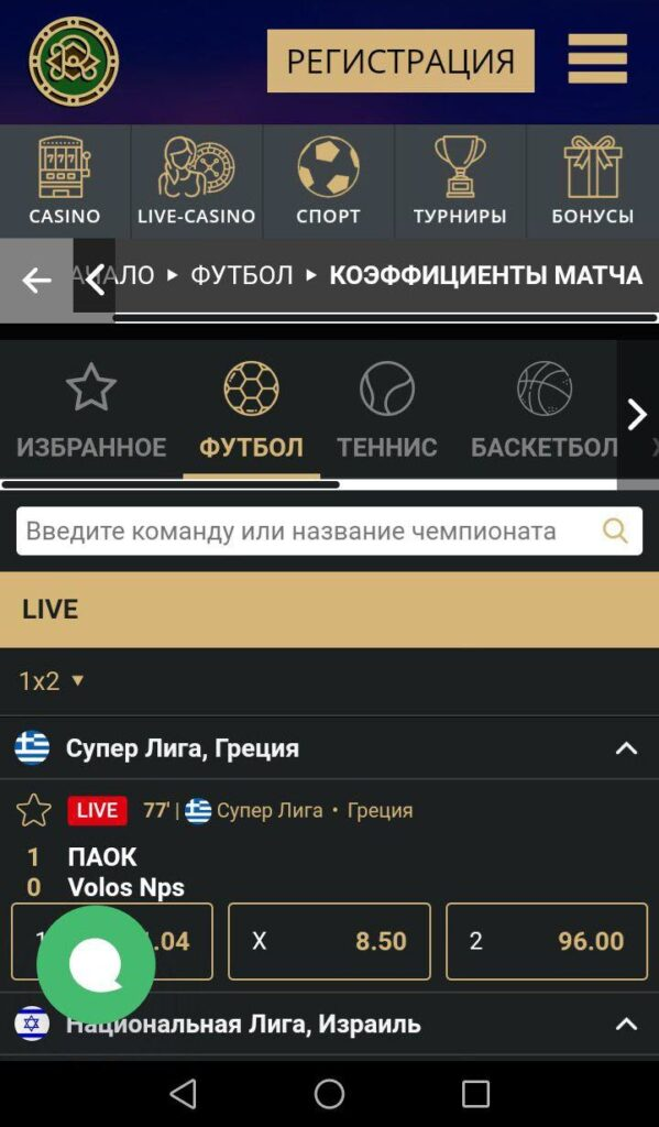 Приложения Riobet для мобильных телефонов