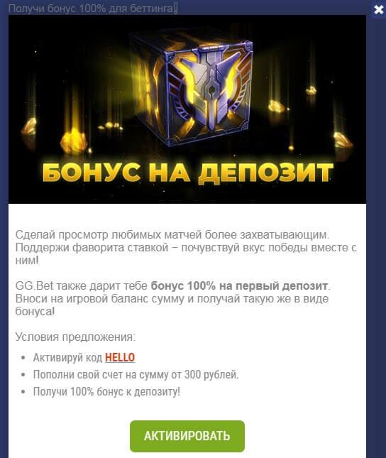 GGbet промо акции