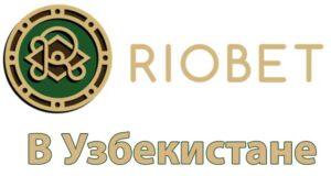 Riobet - Ставки на киберспорт в Узбекистане