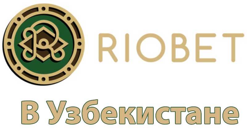 Riobet в Узбекистане