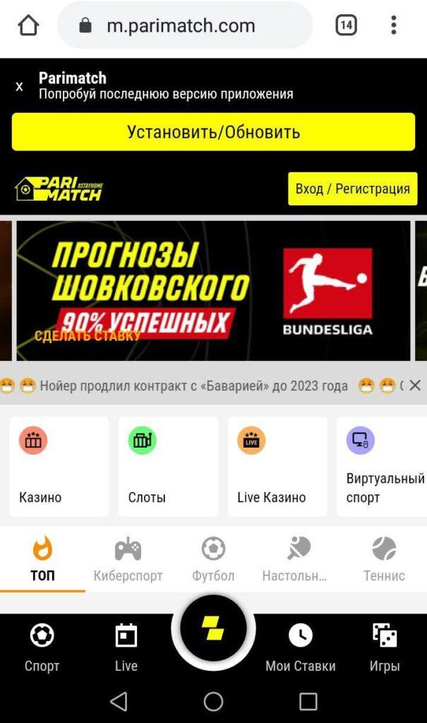 Мобильная версия parimatch в Узбекистане