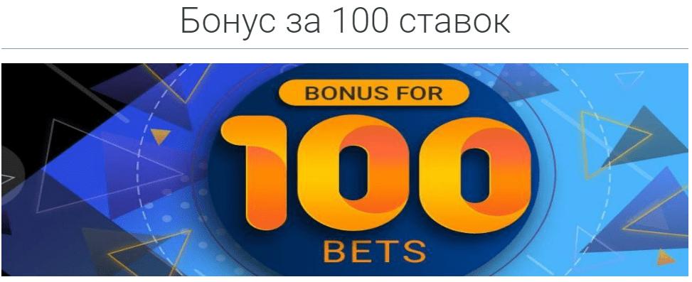 Бонус за 100 ставок