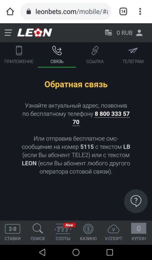 Контакты службы поддержки для получения зеркала Leonbets