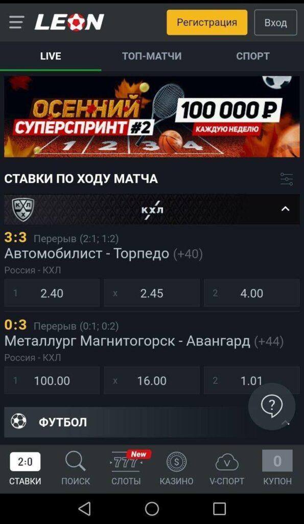 Интерфейс приложения БК Леон