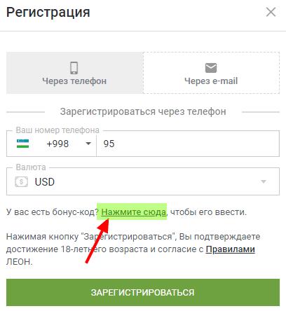 Регистрация на официальном сайте Леонбетс