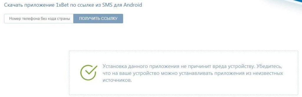 Скачать apk 1xBET по ссылке в SMS