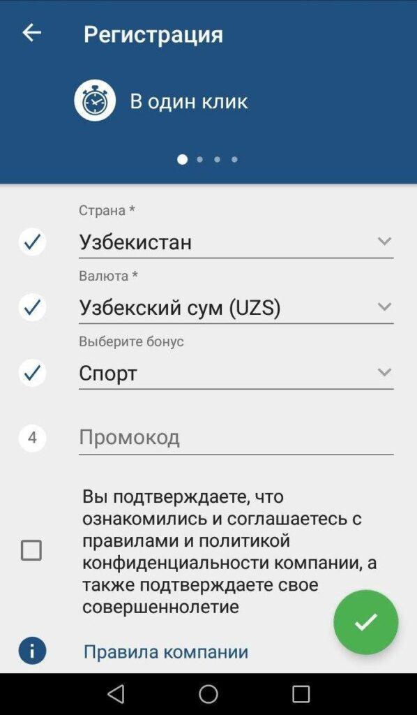 Регистрация в приложении 1xBET в 1 клик