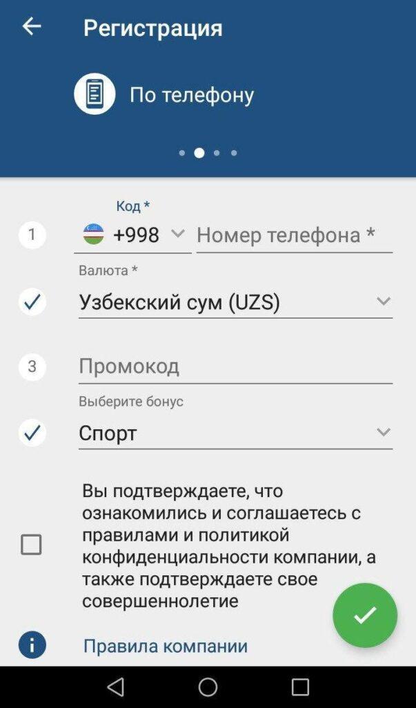 Регистрация в приложении 1xBET по телефону