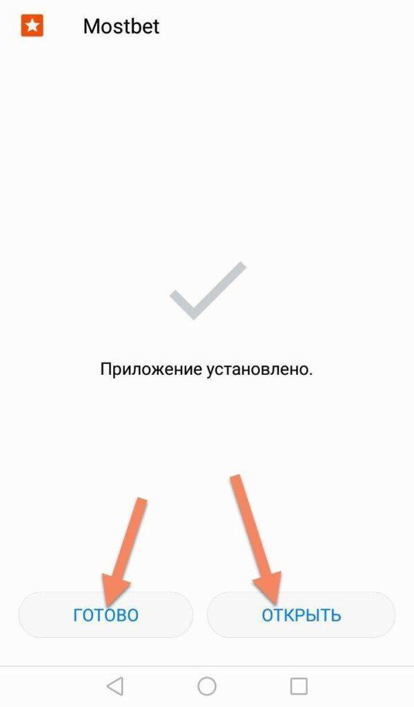 Установка файла apk Мостбет