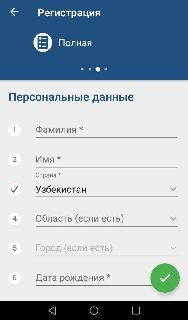 Полная регистрация в приложении 1xBET