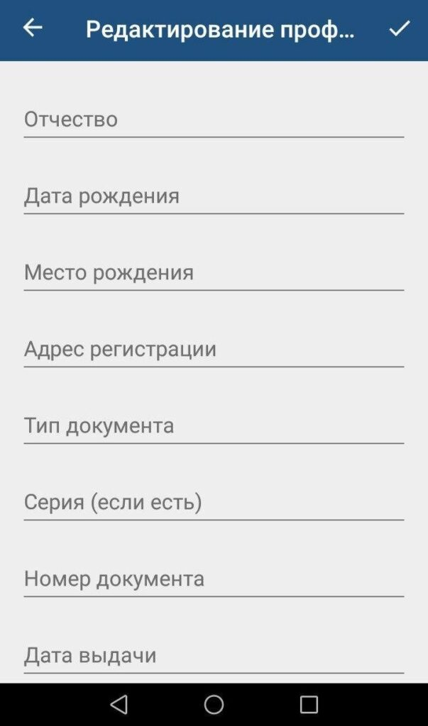 Заполнение профиля в приложении 1xBET
