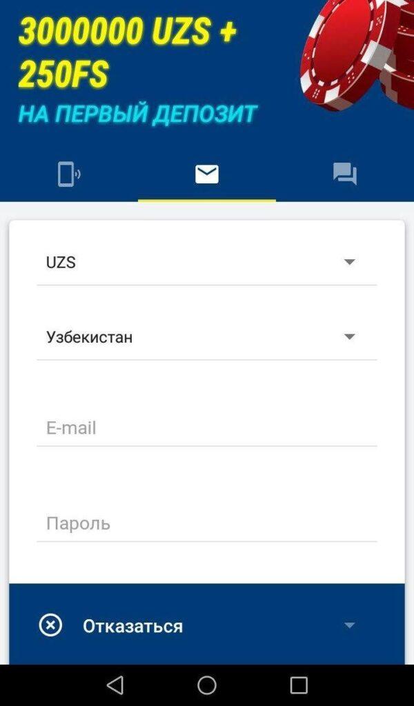 Регистрация в приложении Мостбет по электронной почте