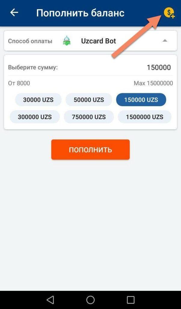 Пополнения счета в приложении Mostbet