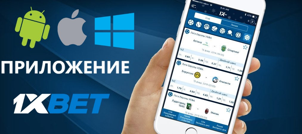 1xBET – скачать apk приложение букмекерской конторы на телефон