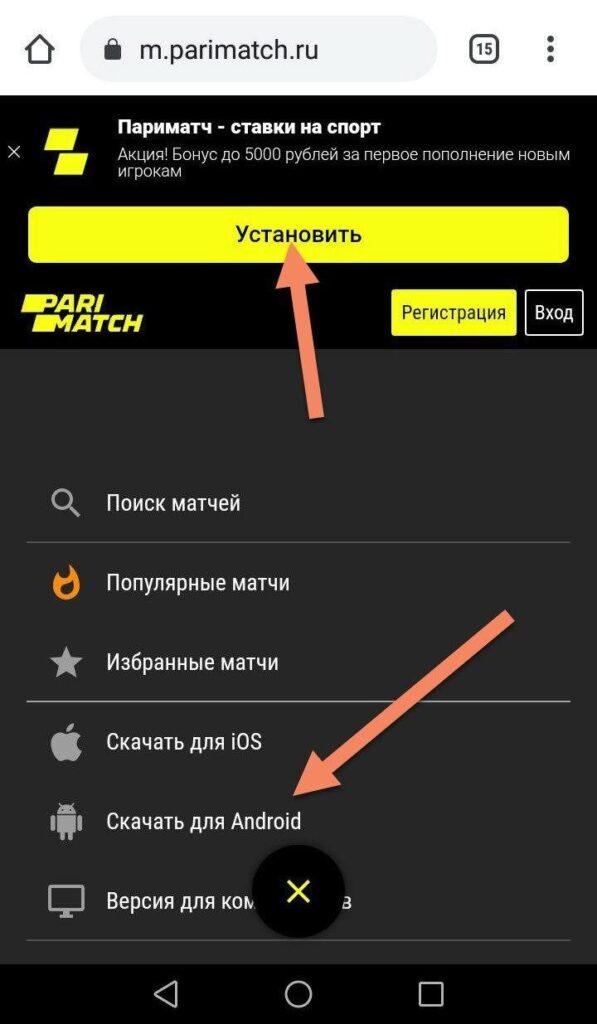 Как скачать приложение apk Париматч на Андроид