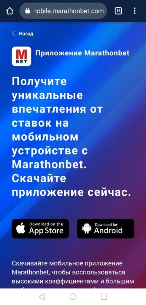 Как скачать мобильное приложение apk Marathonbet с телефона
