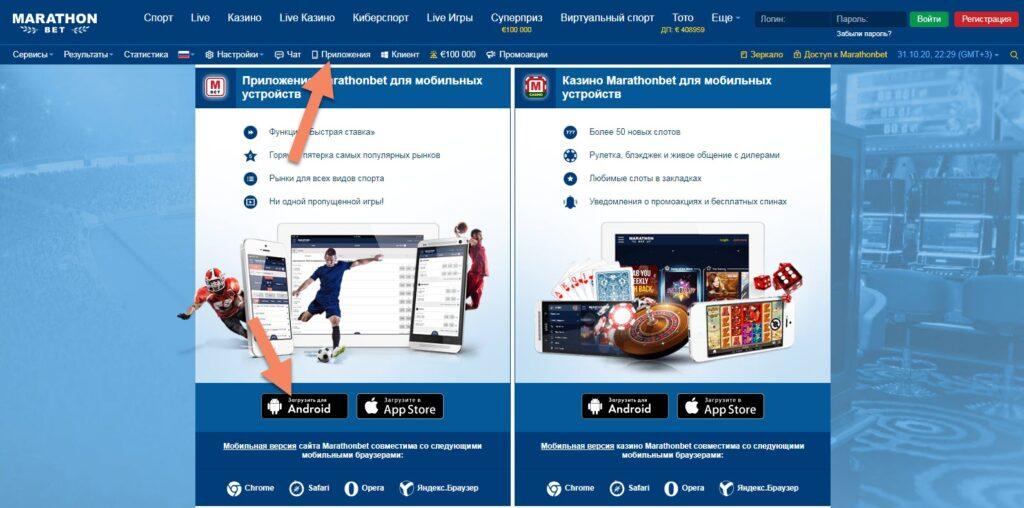 Скачать мобильное приложение apk Marathonbet через компьютер