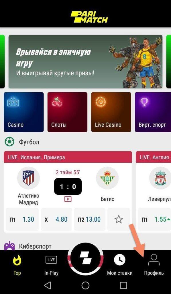 Мобильное приложение Pari Match