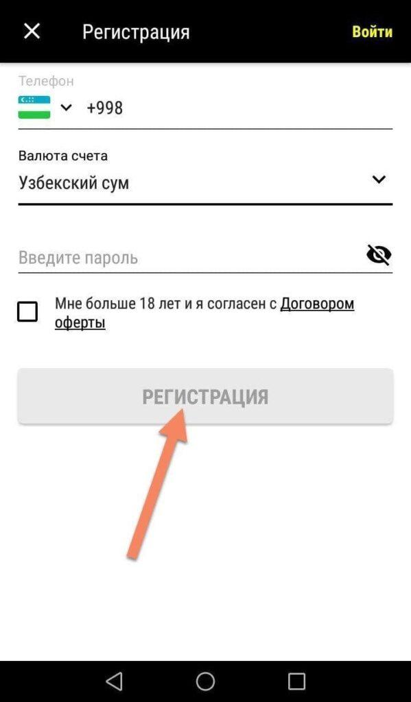 Регистрация в приложении Париматч