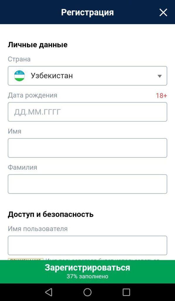 Регистрация в приложении Марафонбет