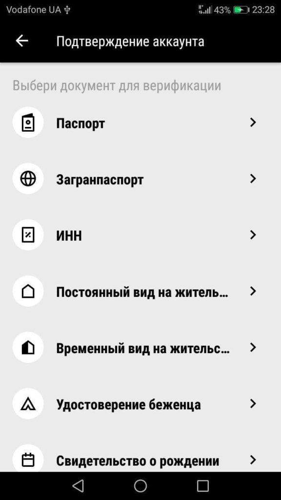 Верификация через приложение Париматч