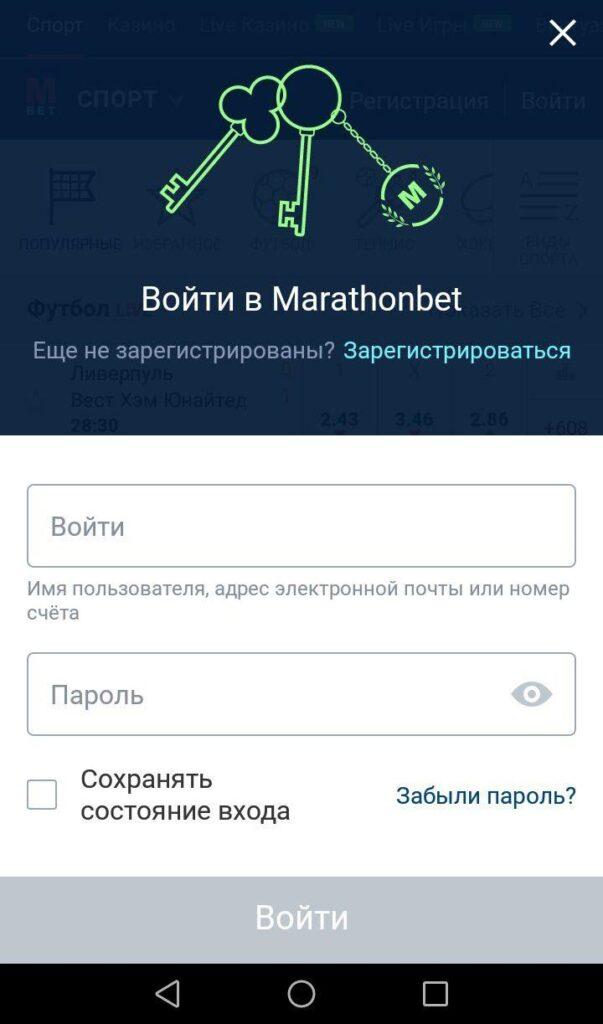 Вход в аккаунт в приложении Марафонбет