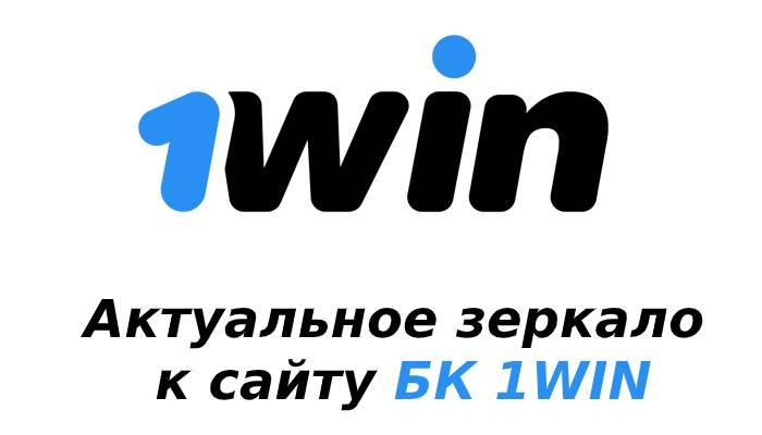 Актуальное зеркало для доступа к сайту БК 1WIN