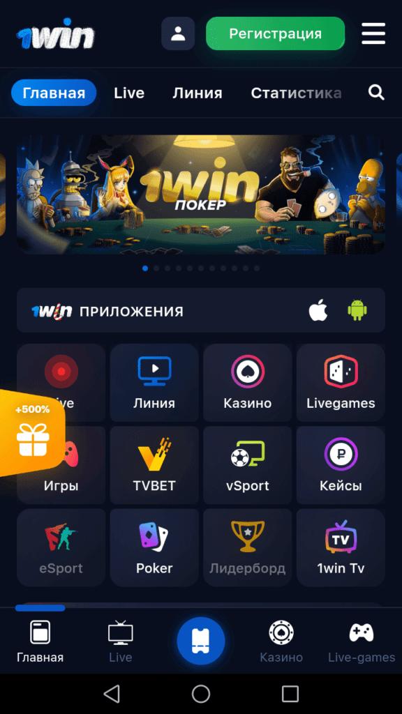 Интерфейс приложения 1ВИН