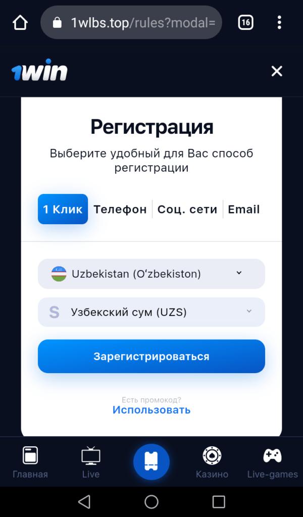 Регистрация в Ван Вин