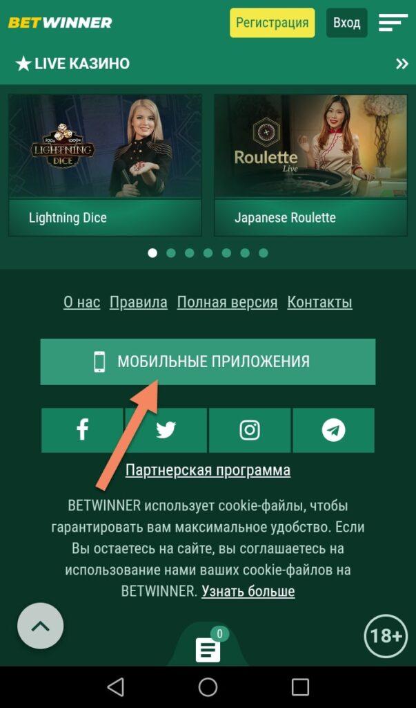 Мобильное приложение для ставок