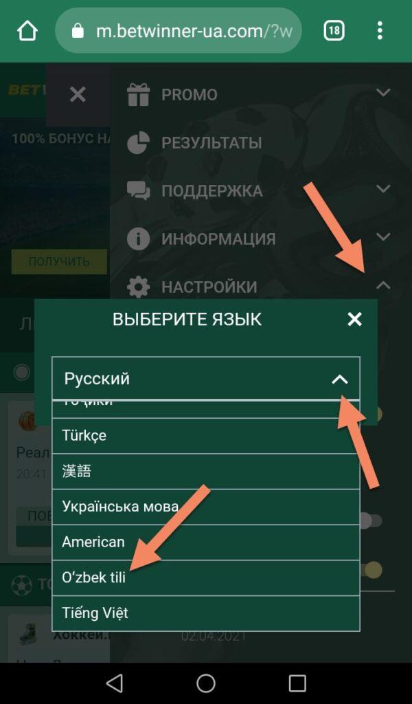 Переключение языка в букмекерской конторе
