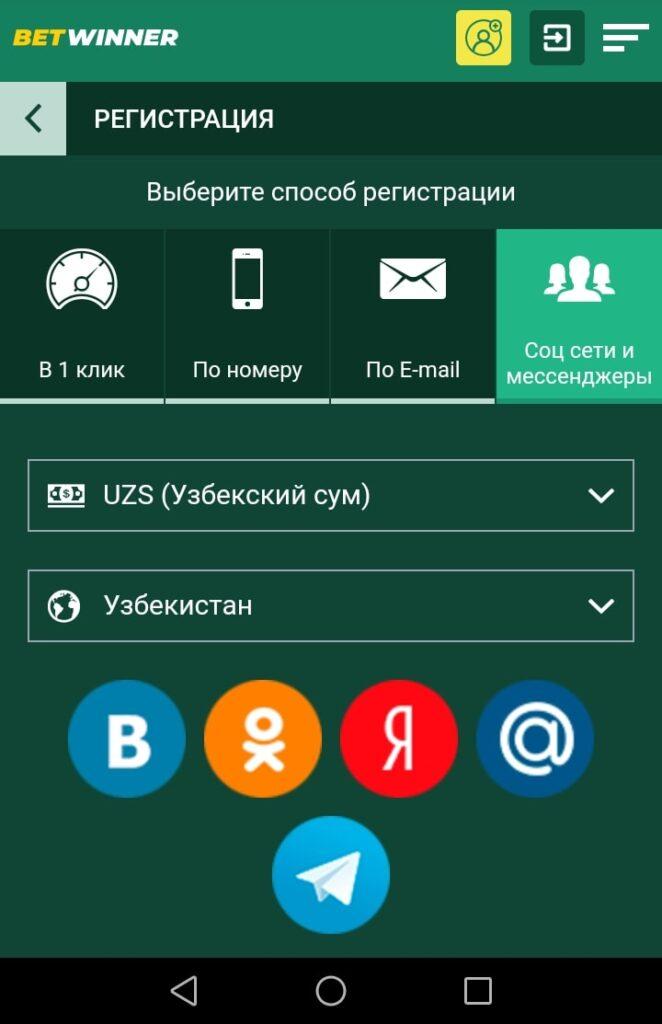 Регистрация через аккаунт в социальной сети