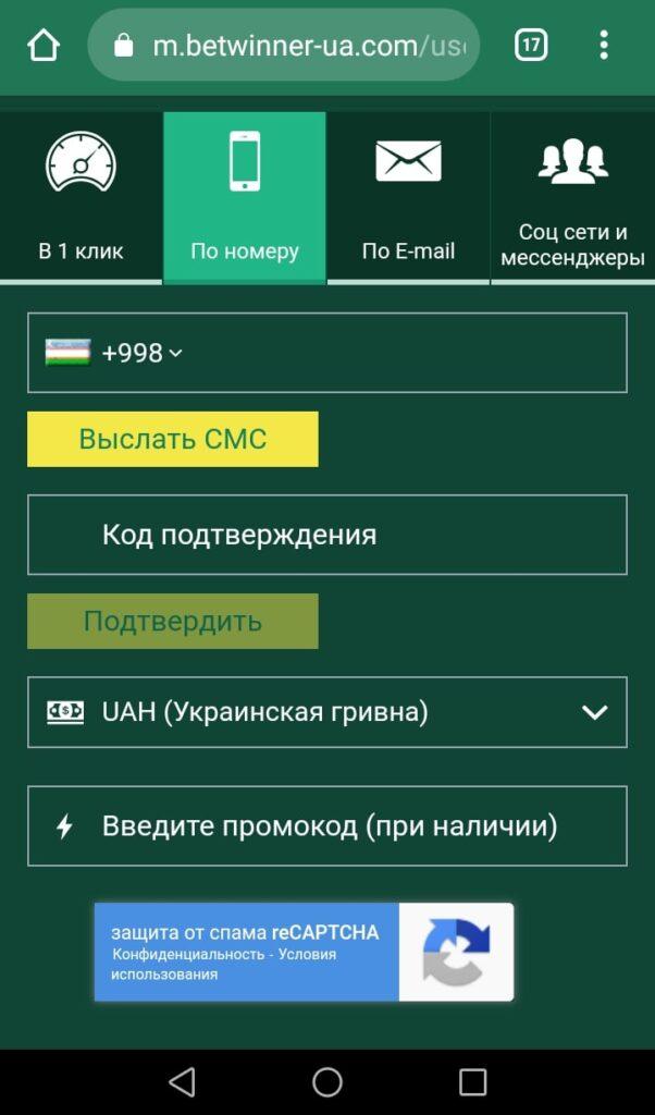 Регистрация по номеру телефона