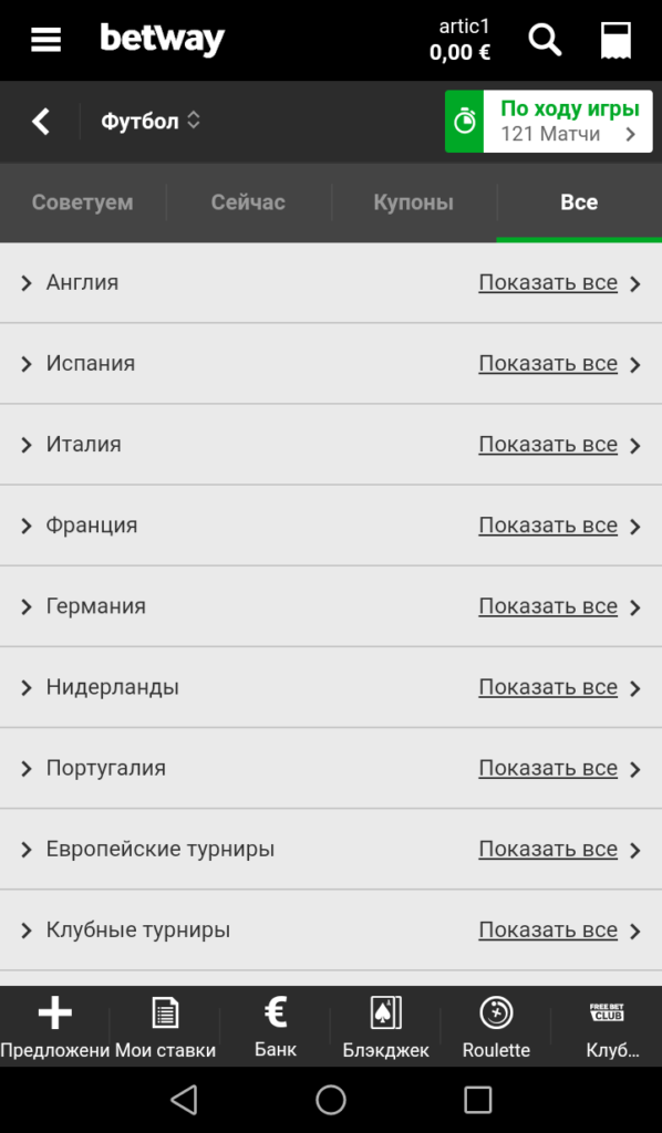 Выбор турнира в списке