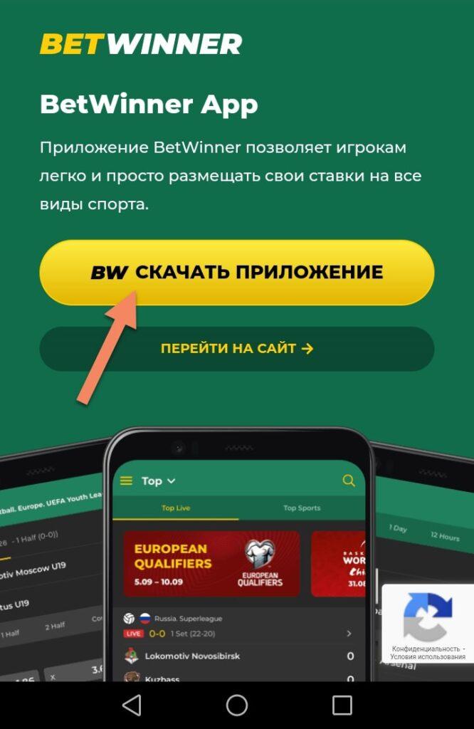Установка приложения Betwinner